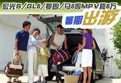 暑期出游 宏光S/GL8/夏朗/马8等MPV降6万