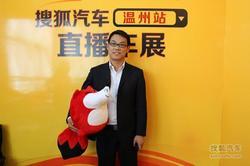 搜狐汽车专访:东风日产浙南区域李敏经理