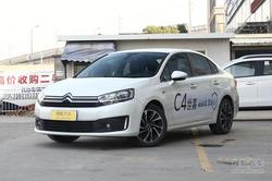 [郑州]雪铁龙C4世嘉最高降价3.2万元现车