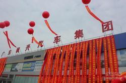 猎豹汽车广州枫兴店隆重开业