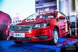 上汽荣威i6 荣威eRX5天津上市会成功举办