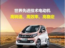 中海电动众泰纯电动汽车的四大优点