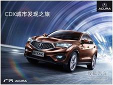 广汽Acura CDX城市发现之旅主题巡展成都站开启