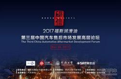 2017福斯·第三届中国汽车售后市场高层论坛
