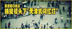 中国式过马路司空见惯 相关规定法不责众