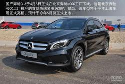 [长沙]奔驰GLA订金2000元 提车周期1个月