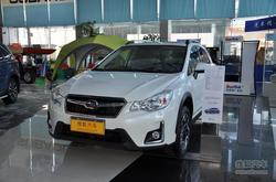 [杭州]斯巴鲁XV全系直降8000元!少量现车