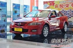 [镇江]马自达6最高优惠1.1万元 少量现车