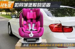如同城堡般的坚固 宝贝第一安全座椅体验