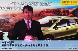 一年一新车 搜狐访长安铃木副总铃木忠臣