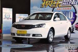 [锦州]帝豪EC7综合优惠3000元 少量现车