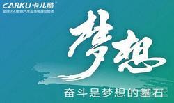 卡儿酷总经理张智锋专访:奋斗是梦想的基石