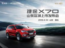 捷途首款SUV车型X70山东上市 起售6.99万