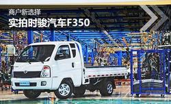 致富微型卡车新选择—实拍时骏汽车F350