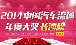 2015中国汽车流通年度大奖评选 正式启动