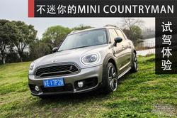 不迷你的MINI 试驾体验MINI COUNTRYMAN!