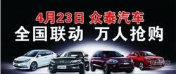 4月23日洛阳众泰汽车春季工厂狂欢购车节