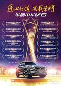 智领i时代 智联SUV中华V6西安耀世登场!