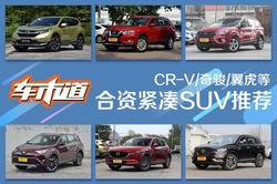 家庭实用选手 CR-V/奇骏等合资紧凑级SUV推荐