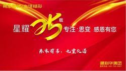 星耀25载 通利华福滨&万众城家居共庆周年狂欢