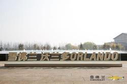 雪佛兰沃兰多区域品鉴会北京站火热开启