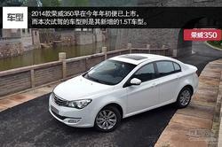 [衡水市]荣威350最高降价2.15万 有现车!