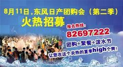 8月11日东风日产嘉兴康桥团购会火热招募