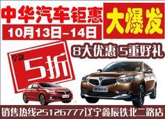 10月13日-14日中华汽车钜惠内购大爆发