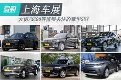 端午出游之选 大切/宝马X5等豪华SUV推荐