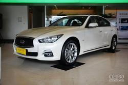 [上海]英菲尼迪Q50L降价达4万 现车充足