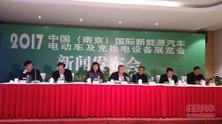 2017国际新能源车及充换电设备展发布会举行