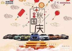 绿地东本,喜迎国庆,共度中秋,双节钜惠!