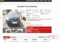 北京:带牌车开拍 标致轿车共被拍1596次!