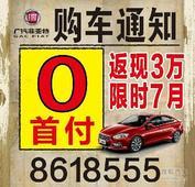 """菲翔享""""0首付""""最高返现3万 限量仅50台"""
