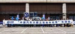 启辰T60中国汽车大脑体验营引领智趣生活