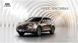10.98万元起中型SUV-江淮瑞风S7接受预定