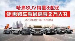 哈弗SUV销量八连冠 购车季最高享2万大礼