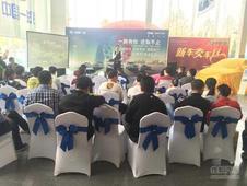 奔腾B30十周年纪念版上市淄博站耀世开启