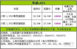 上海英豪汽车购买荣威eRX5送万元礼包!