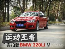运动王者 新BMW 320Li M运动曜夜版实拍