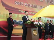 """""""惠""""享龙城 2017大昌集团二手车置换节"""