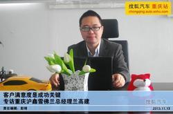 专访重庆沪鑫兰总 客户满意度是成功关键