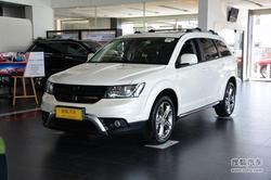 [西安]道奇酷威现金让利4.2万 现车在售