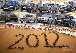 不买最贵只买最新 2012年买车就买2012款