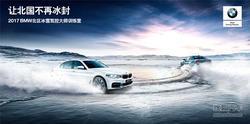 盈之宝BMW冰雪驾控大师展厅挑战赛圆满落幕