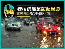 老司机都是如此保命 雨天行车务必要做这些事