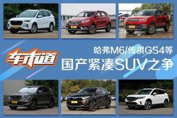 国产紧凑型之争 哈弗M6/传祺GS4等SUV推荐