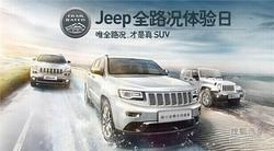 久盛Jeep全路况体验日招募  8月16日启动