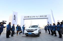 2019款CR-V开启5000公里焕新之旅
