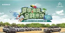 东风雪铁龙25周年夏日狂欢享购季送现金